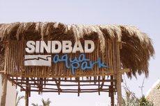 Аквапарк Синдбад